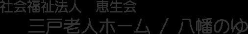 社会福祉法人 恵生会 三戸老人ホーム / 八幡のゆ
